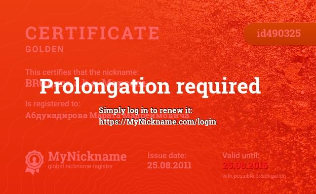 Certificate for nickname BROдяга a.k.a. Марсель is registered to: Абдукадирова Марата Мадреимовича