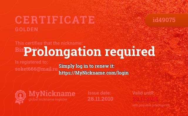 Certificate for nickname BinGo!^^ is registered to: soket666@mail.ru