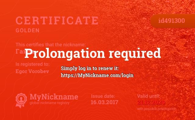 Certificate for nickname Ганза is registered to: Egor Vorobev