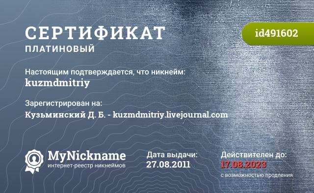 Сертификат на никнейм kuzmdmitriy, зарегистрирован на Кузьминского Дмитрия Борисовича,