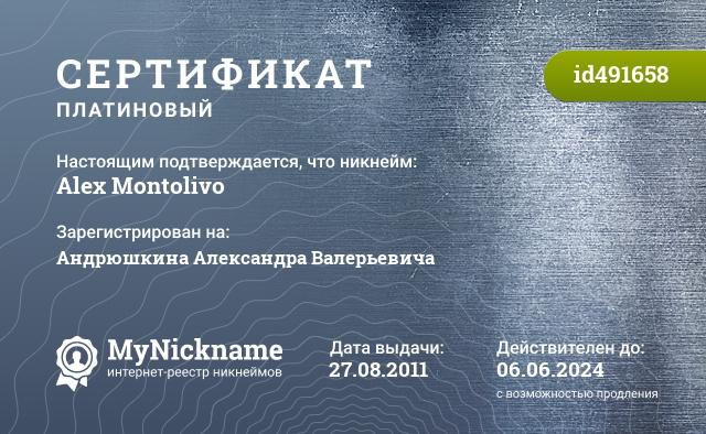 Сертификат на никнейм Alex Montolivo, зарегистрирован на Андрюшкина Александра Валерьевича