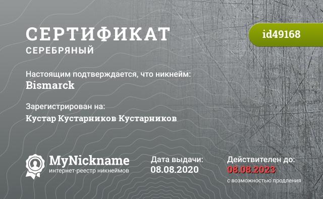 Сертификат на никнейм Bismarck, зарегистрирован на Кустар Кустарников Кустарников
