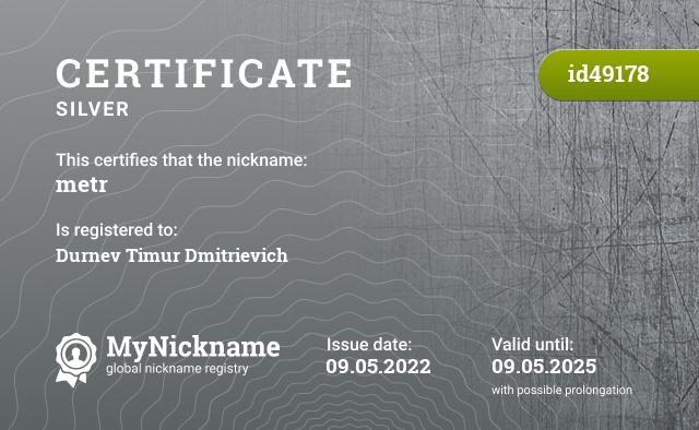 Certificate for nickname metr is registered to: Александром Метром Черпаковым