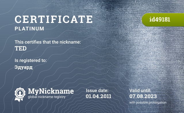 Certificate for nickname TED is registered to: Эдуард