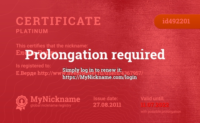 Certificate for nickname Елена Верде is registered to: Е.Верде http://www.liveinternet.ru/users/4367957/