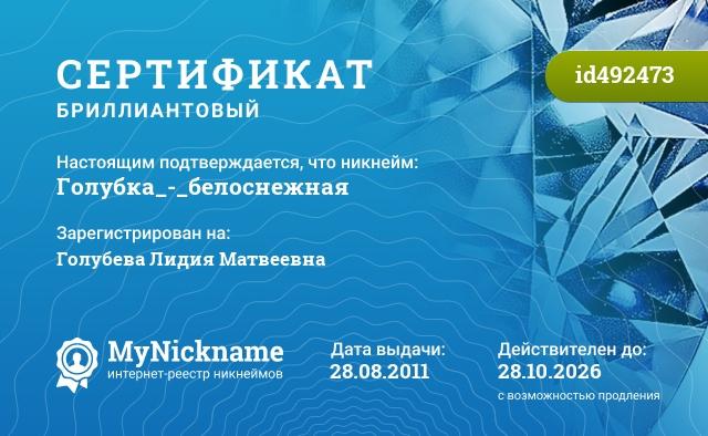 Сертификат на никнейм Голубка_-_белоснежная, зарегистрирован на
