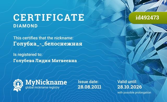 Certificate for nickname Голубка_-_белоснежная is registered to: Голубева Лидия Матвеевна