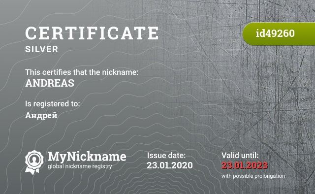 Certificate for nickname ANDREAS is registered to: Андрей