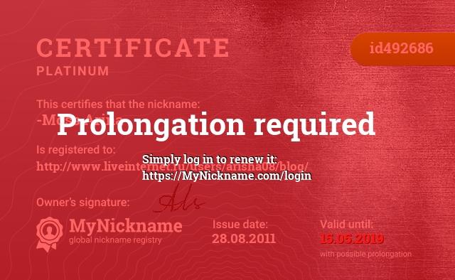 Certificate for nickname -Moss Arina- is registered to: http://www.liveinternet.ru/users/arisha08/blog/