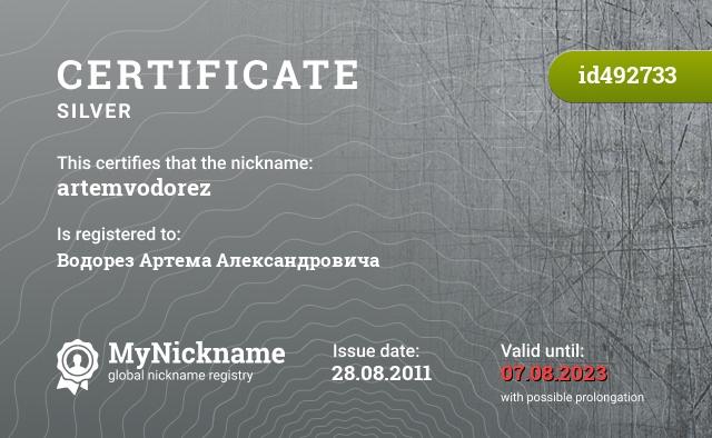Certificate for nickname artemvodorez is registered to: Водорез Артема Александровича