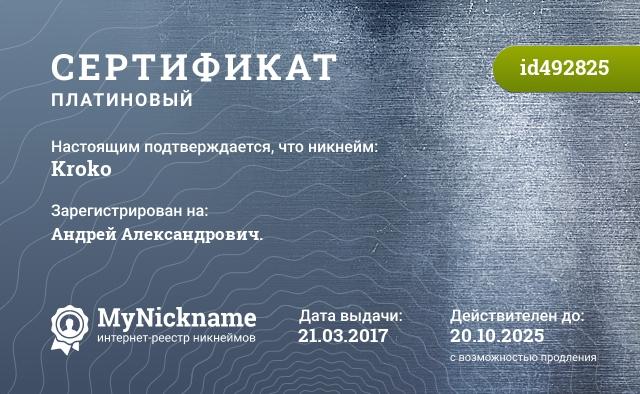 Сертификат на никнейм Kroko, зарегистрирован на Андрей Александрович.
