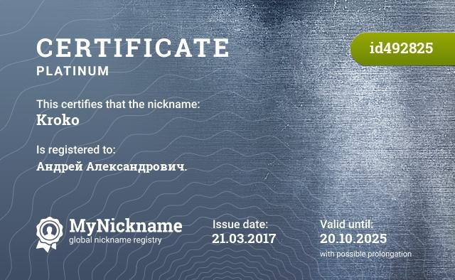 Certificate for nickname Kroko is registered to: Андрей Александрович.