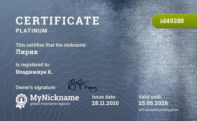 Certificate for nickname Лирик is registered to: Владимира К.