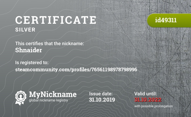 Certificate for nickname Shnaider is registered to: steamcommunity.com/profiles/76561198978798996