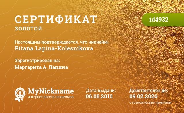 Certificate for nickname Ritana Lapina-Kolesnikova is registered to: Маргарита А. Лапина