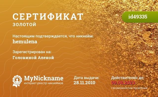 Сертификат на никнейм hemulena, зарегистрирован на Головиной Аленой