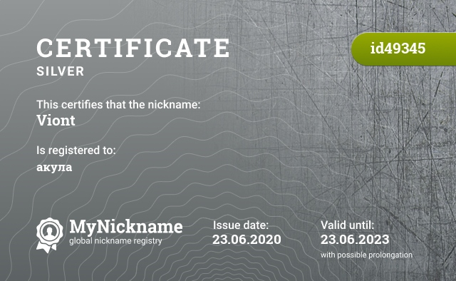Certificate for nickname Viont is registered to: акула