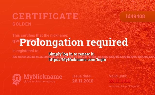 Certificate for nickname qwert131085 is registered to: комиковым.александрам.сергеевичям.юююююююююююююююю