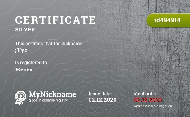 Certificate for nickname ;Tyz is registered to: Заболотников Евгений