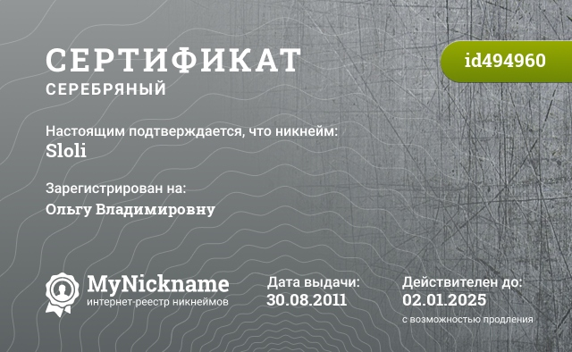 Сертификат на никнейм Sloli, зарегистрирован на Ольгу Владимировну