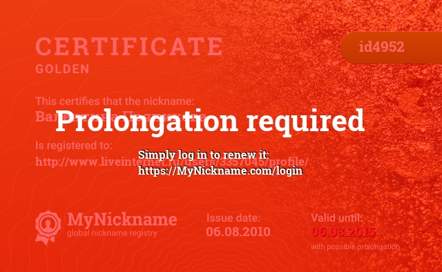 Certificate for nickname Валентина Пряникова is registered to: http://www.liveinternet.ru/users/3357045/profile/