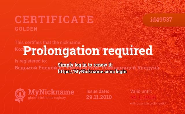 Certificate for nickname Колдунья Алена, НаНебоСтарше, УнесеннаяВетром is registered to: Ведьмой Еленой из замка Форум, помощницей Колдуна