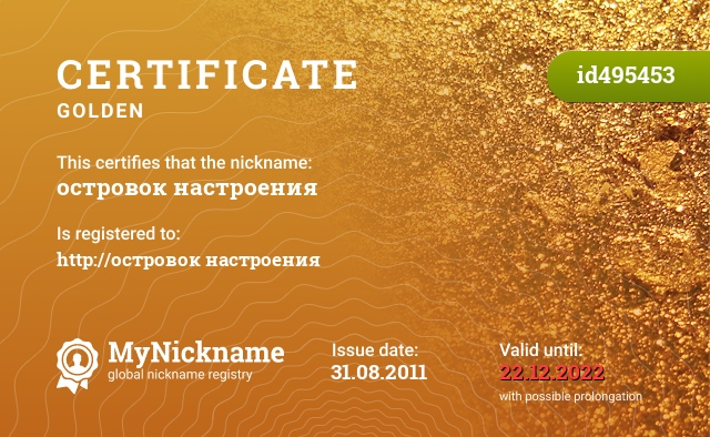 Certificate for nickname островок настроения is registered to: http://островок настроения