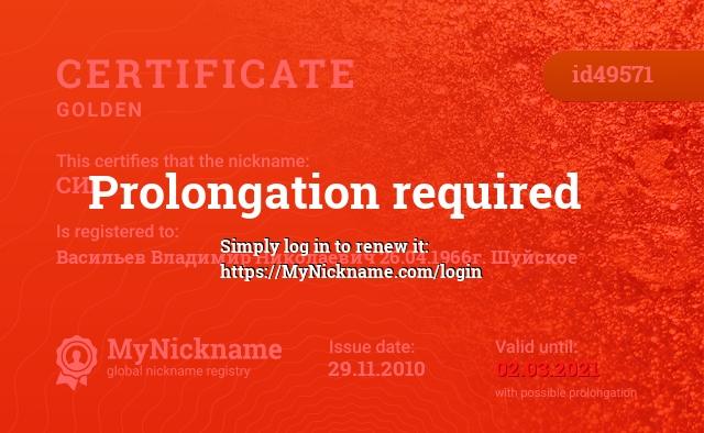 Certificate for nickname СИГ is registered to: Васильев Владимир Николаевич 26.04.1966г. Шуйское