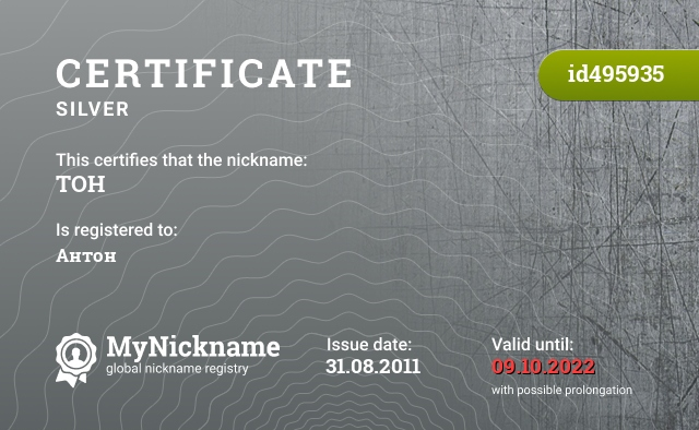 Certificate for nickname TOH is registered to: Антон