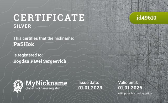 Certificate for nickname PaSHok is registered to: Пахарь