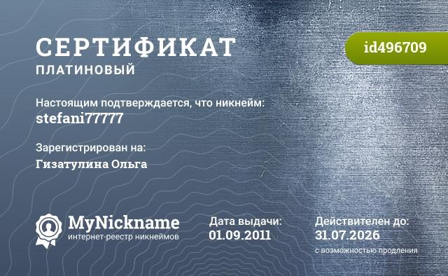 Сертификат на никнейм stefani77777, зарегистрирован за Гизатулина Ольга