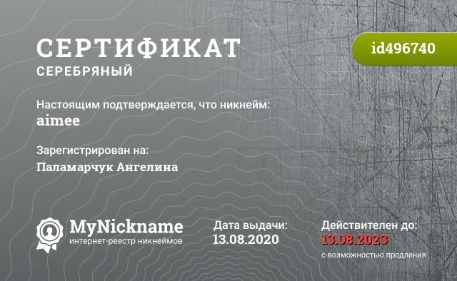 Сертификат на никнейм aimee, зарегистрирован на Егорова Кюннэй Руфовна