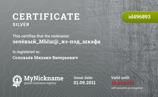 Certificate for nickname зелёный_МЫш@_из-под_шкафа is registered to: Соловьёв Михаил Валерьевич