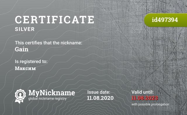 Certificate for nickname Gain is registered to: Вахрушева Вадима Юрьевича