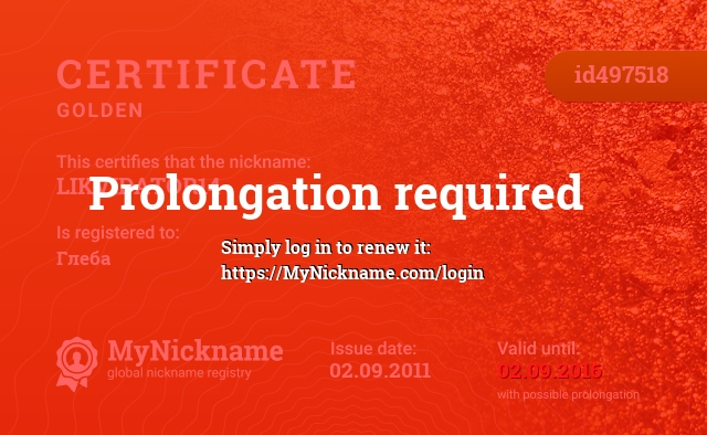 Certificate for nickname LIKVIDATOR14 is registered to: Глеба