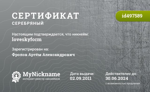 Сертификат на никнейм loveskyform, зарегистрирован на Фролов Артем Александрович