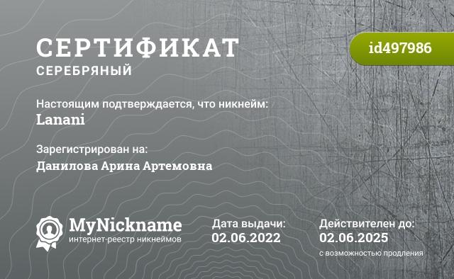 Сертификат на никнейм Lanani, зарегистрирован на Андрееву Елену Сергеевну