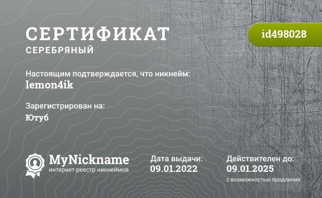 Сертификат на никнейм lemon4ik, зарегистрирован на Минадиева Данияра