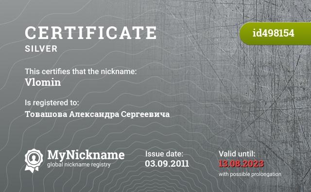 Certificate for nickname Vlomin is registered to: Товашова Александра Сергеевича