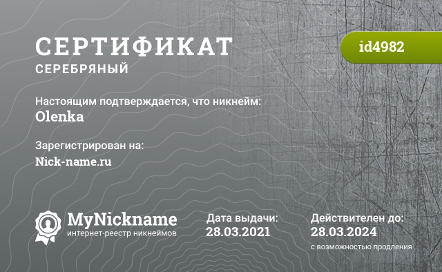 Certificate for nickname Olenka is registered to: Ольга Зубарева nickname@mail.ru