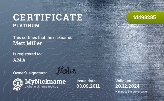 Certificate for nickname Mett Miller is registered to: А.М.А