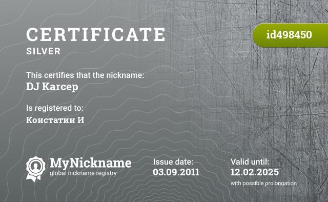 Certificate for nickname DJ Karcep is registered to: Констатин И