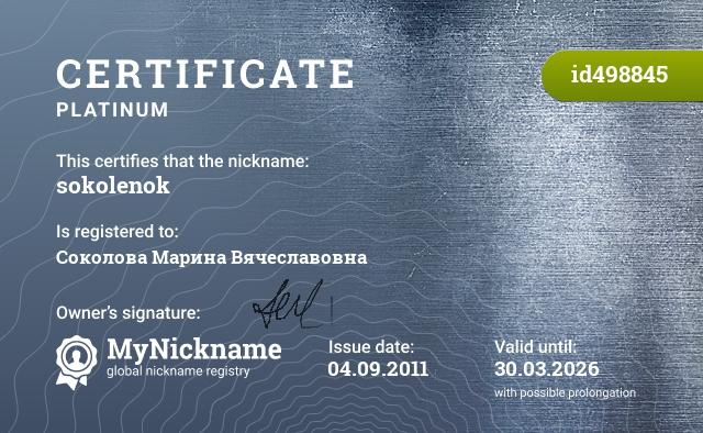 Certificate for nickname sokolenok is registered to: Соколова Марина Вячеславовна
