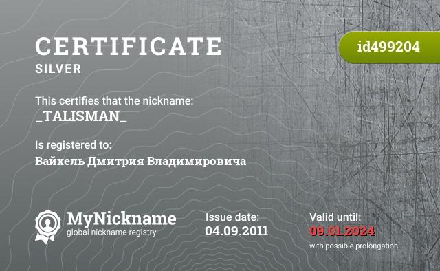 Certificate for nickname _TALISMAN_ is registered to: Вайхель Дмитрия Владимировича