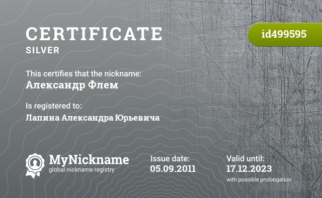 Certificate for nickname Александр Флем is registered to: Лапина Александра Юрьевича