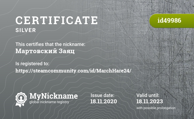 Certificate for nickname Мартовский заяц is registered to: alex.ramon76@gmail.com