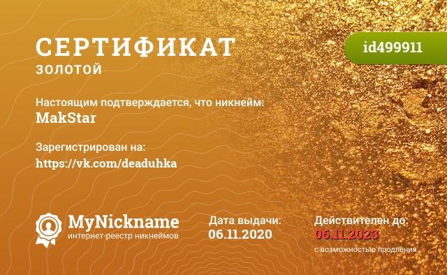 Сертификат на никнейм Makstar, зарегистрирован на Максим Рыбалко