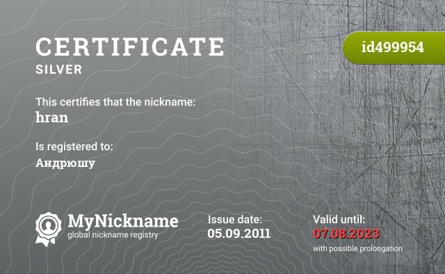 Certificate for nickname hran is registered to: Вадимовича Андрея Хроненко