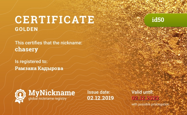 Certificate for nickname chasery is registered to: Рамзана Кадырова