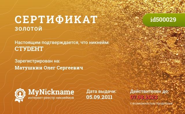 Сертификат на никнейм СТУDEHT, зарегистрирован на Матушкин Олег Сергеевич